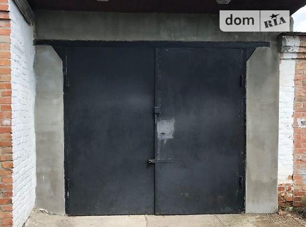 Отдельно стоящий гараж под легковое авто в Полтаве, площадь 24 кв.м. фото 1