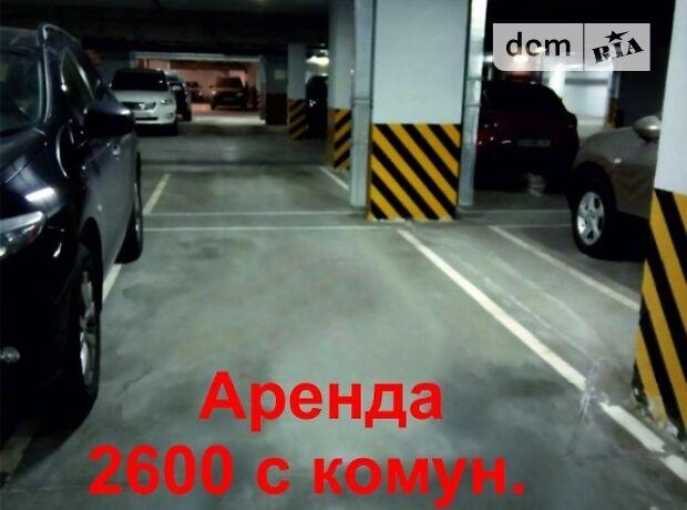 Место на подземном паркинге под легковое авто в Киеве, площадь 13 кв.м. фото 2