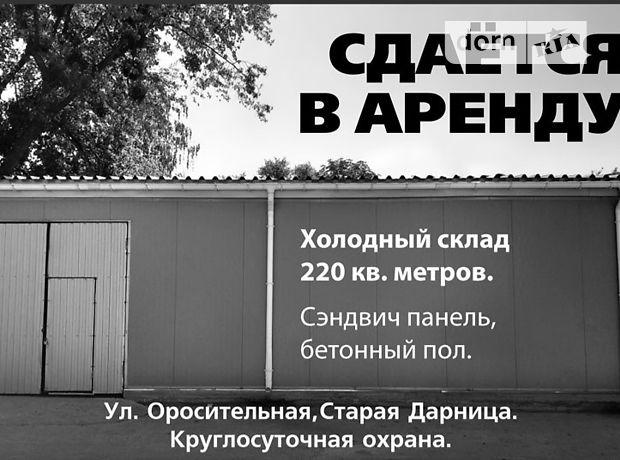 Складское помещение в Киеве, сдам в аренду по Оросительная улица, район Дарницкий, цена: 19 800 грн за объект фото 1