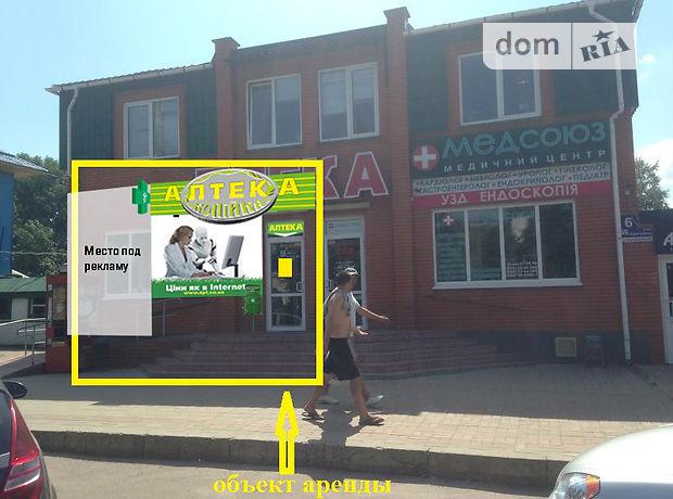 Торгова площа в Сумах, здам в оренду по Ивана Харитонеко, район Центр, ціна: договірна за об'єкт фото 1