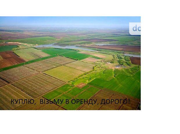 Долгосрочная аренда земли сельскохозяйственного назначения, Винница