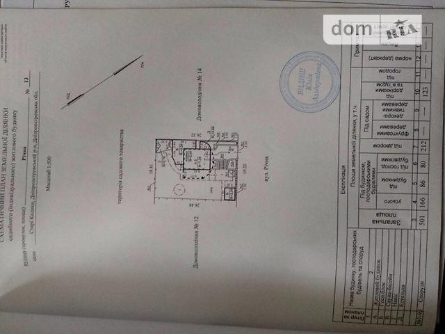 Продаж будинку, 182м², Днепропетровск, р‑н.Соборний, Річкова вулиця