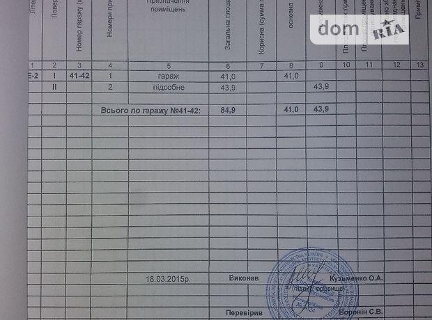 Продаж боксу в гаражному комплексі, Київська, Бровари, кирова 100