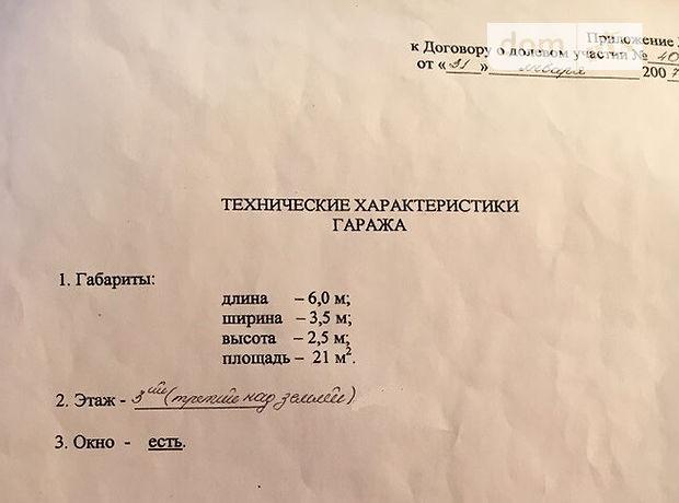 Продажа бокса в гаражном комплексе, Черкассы, р‑н.Центр, Гоголя улица
