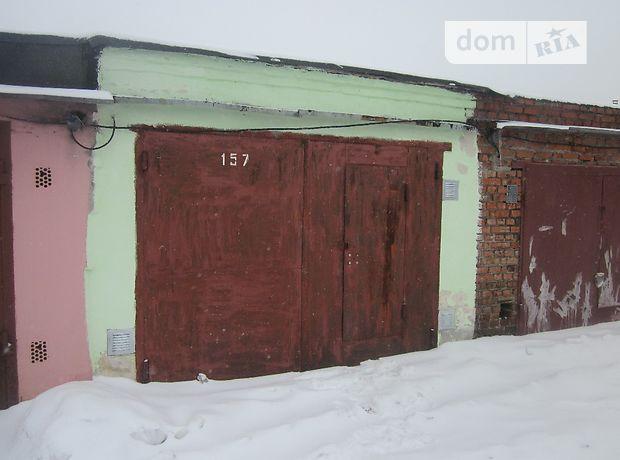 Продажа бокса в гаражном комплексе, Чернигов, р‑н.Ремзавод, Кирова улица