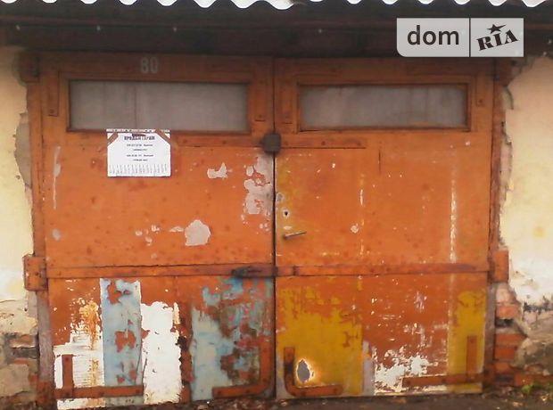 Продажа бокса в гаражном комплексе, Черновцы, р‑н.Первомайский, 2-й провулок Кармелюка