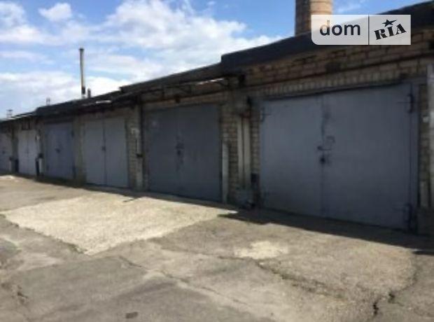 Бокс в гаражному комплексі під легкове авто в Дніпропетровську, площа 44 кв.м. фото 1
