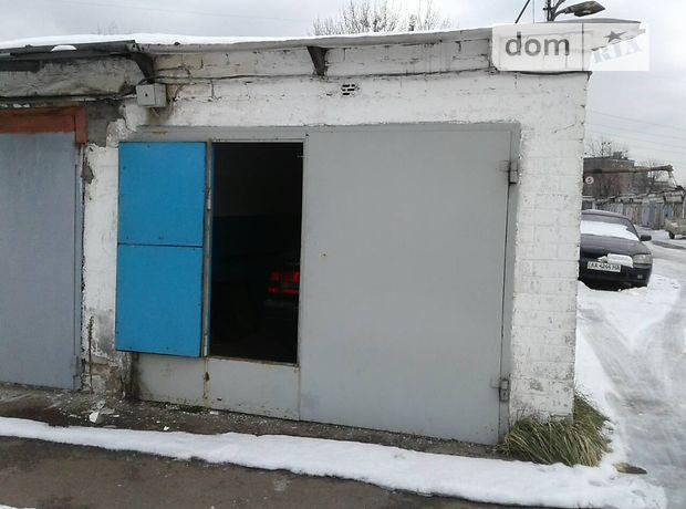Продажа бокса в гаражном комплексе, Киев, р‑н.Днепровский, ст.м.Черниговская, Красногвардейская улица