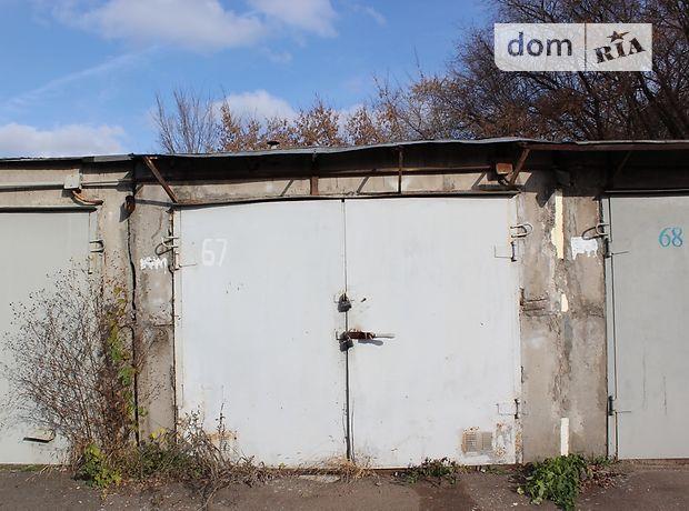 Продажа бокса в гаражном комплексе, Киев, р‑н.Печерский, ст.м.Выдубичи, Железнодорожное шоссе