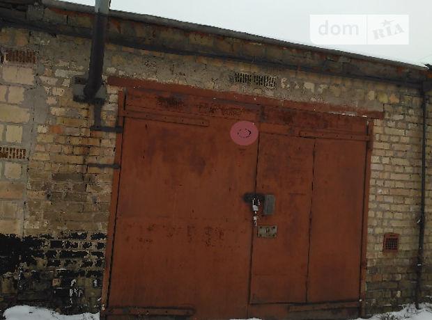 Продажа бокса в гаражном комплексе, Киев, р‑н.Святошинский, ст.м.Святошин, Чистяковская улица