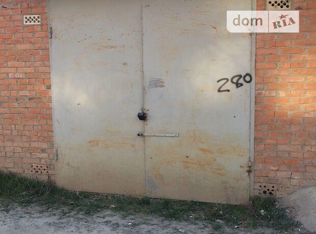 Бокс в гаражном комплексе под легковое авто, площадь 21 кв.м. фото 2