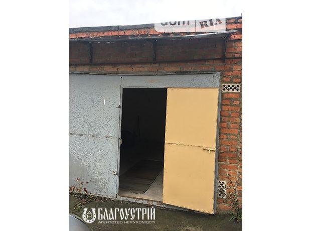 Продажа бокса в гаражном комплексе, Винница, р‑н.Славянка, Ляли Ратушной улица