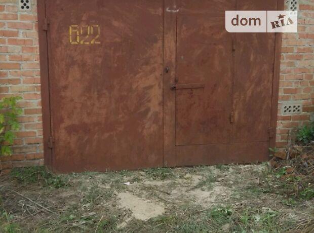 Бокс в гаражном комплексе под легковое авто, площадь 30.1 кв.м. фото 1