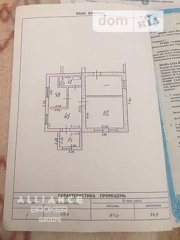 Продажа части дома, 56м², Хмельницкий, р‑н.Загот Зерно