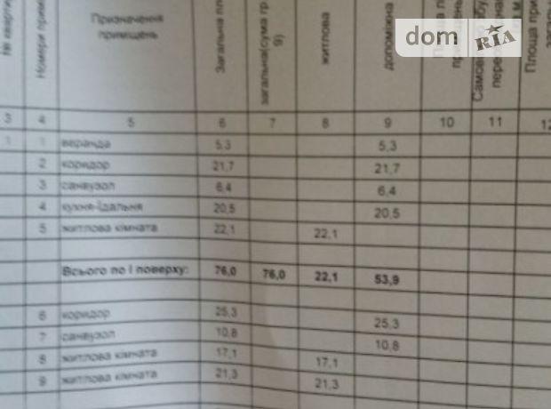 Продажа дома, 150м², Киевская, Борисполь, р‑н.Борисполь, Короленка