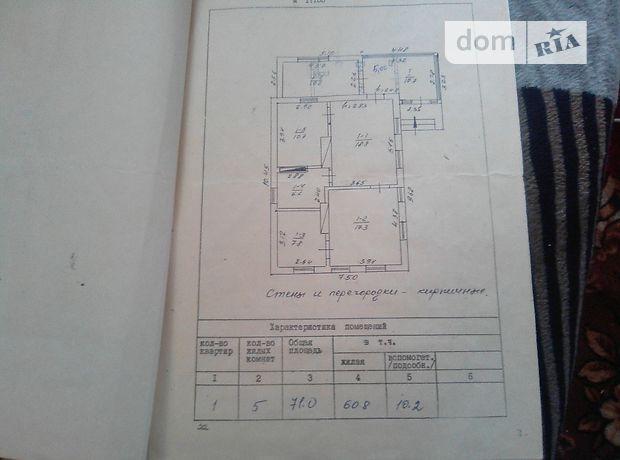 одноэтажный дом с садом, 71 кв. м, кирпич. Продажа в Белозерье (Черкасская обл.) фото 1