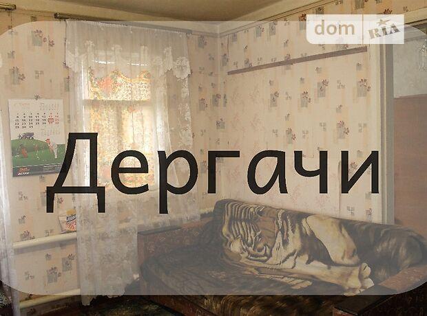 одноэтажный дом, 55 кв. м, кирпич. Продажа в Дергачах (Харьковская обл.) фото 1