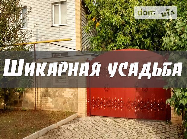 Продажа дома, 300м², Донецк, р‑н.Текстильщик