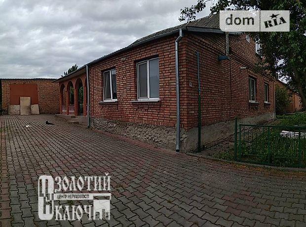Продажа дома, 105м², Хмельницкий, р‑н.Шаровечка, Островского улица, дом 25