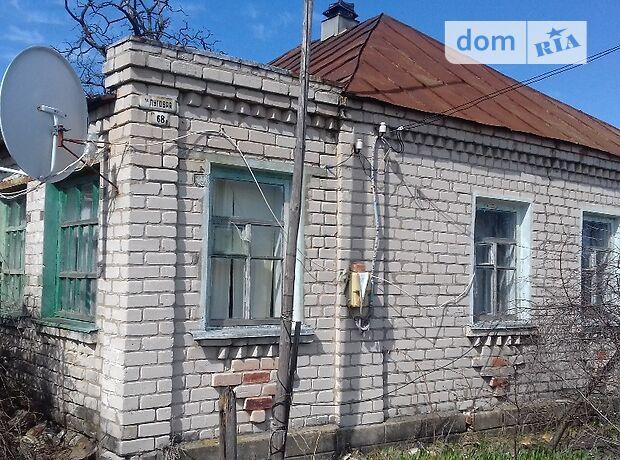 одноэтажный дом с садом, 46 кв. м, кирпич. Продажа в Боровеньках (Луганская обл.) фото 1