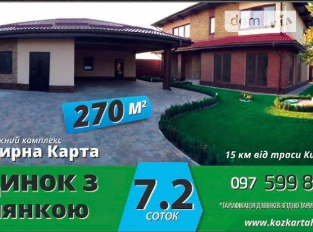 Продажа дома, 275м², Киевская, Макаров, р‑н.Березовка