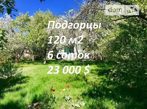 Продажа дома, 120м², Киевская, Обухов, c.Подгорцы, Садовая