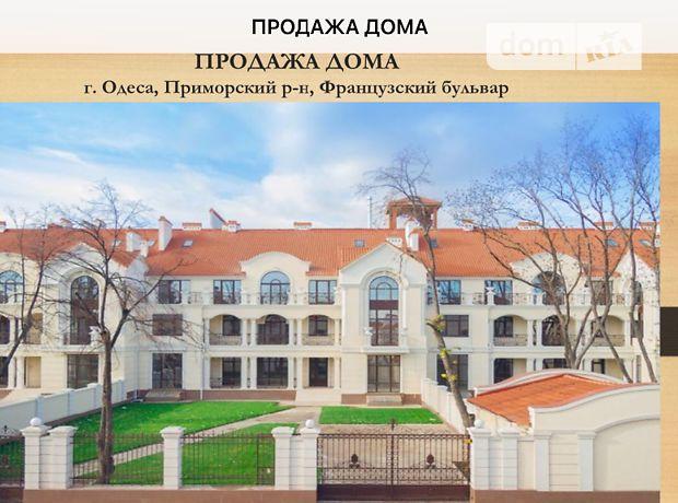 Продажа дома, 618м², Одесса, р‑н.Приморский, Французский бульвар