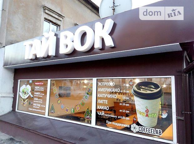 Бар, кафе, ресторан в Запорожье, продажа по Гоголя улица,60, район Александровский (Жовтневый), цена: 53 000 долларов за объект фото 1