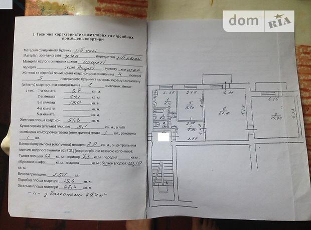 Продажа квартиры, 3 ком., Киевская, Белая Церковь, р‑н.Пионерская, Турчанинова улица