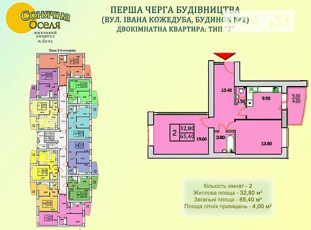 Продажа квартиры, 2 ком., Киевская, Буча, р‑н.Буча, Кожедуба, дом 8