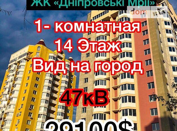 Продажа однокомнатной квартиры в Черкассах, на ул. Гагарина 42/1, район Мытница фото 1