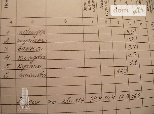 Продажа квартиры, 1 ком., Днепропетровск, р‑н.Самарский, Карагандинская улица