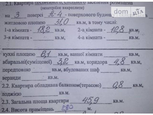 Продажа квартиры, 2 ком., Днепропетровск, р‑н.Центральный, Кирова пр. 87