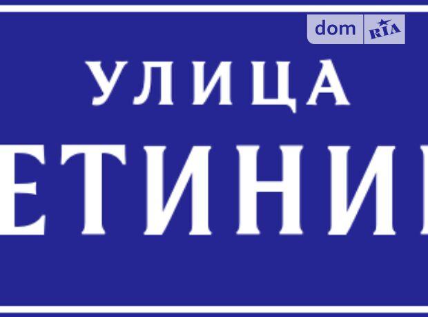 Продажа четырехкомнатной квартиры в Донецке, на ул. Щетинина 5, район Пролетарский фото 1