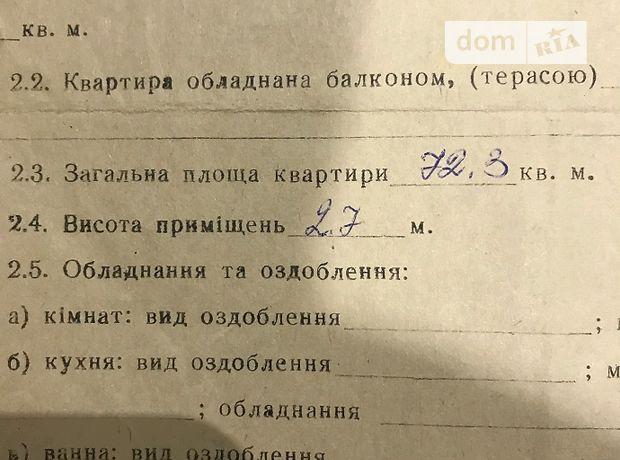 Продажа трехкомнатной квартиры в Гусятине, район Гусятин фото 1