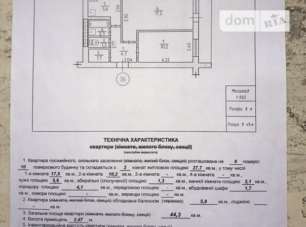 Продажа квартиры, 2 ком., Харьков, р‑н.Шевченковский