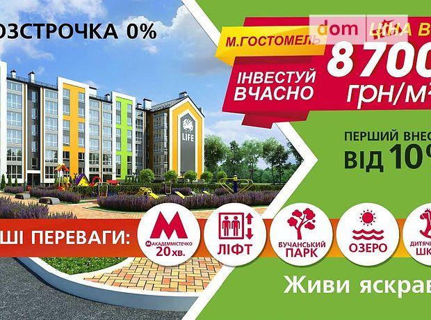 Продажа квартиры, 1 ком., Киевская, Ирпень, р‑н.Гостомель, Остромирская