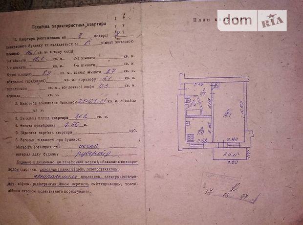 Продажа квартиры, 1 ком., Ивано-Франковск, р‑н.Коновальца Чорновола