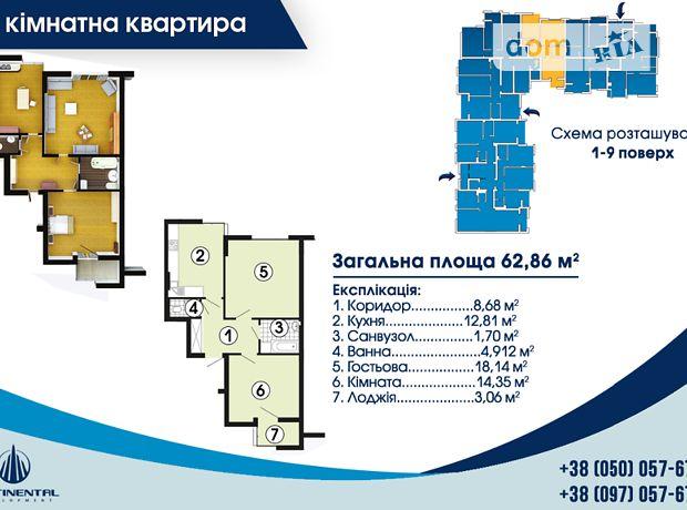 Продажа квартиры, 2 ком., Ивано-Франковск