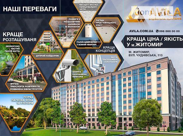 Продажа квартиры, 3 ком., Житомир, р‑н.Корбутовка, Черняховского улица, дом 113