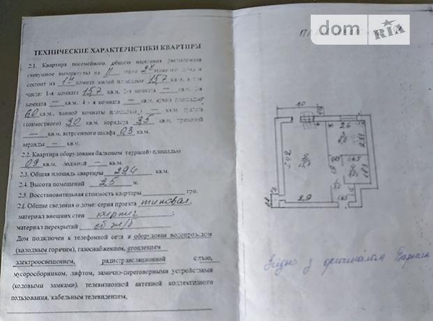 Продажа квартиры, 1 ком., Николаевская, Жовтневый район, c.Первомайское