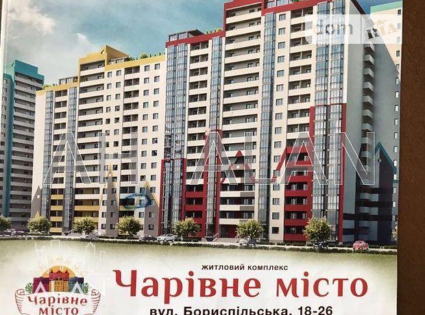 Продажа однокомнатной квартиры в Киеве, на ул. Бориспольская 18, район Дарницкий фото 1