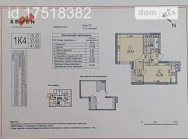 Продажа однокомнатной квартиры в Киеве, на наб. Днепровская 18, район Дарницкий фото 1