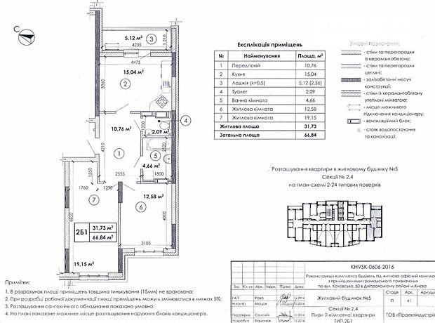 Продажа двухкомнатной квартиры в Киеве, на ул. Каховская 60,, кв. 886, район Днепровский фото 1