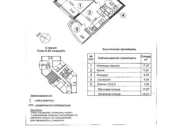 Продажа квартиры, 1 ком., Киев, р‑н.Днепровский, ст.м.Левобережная, Панельная, дом 7