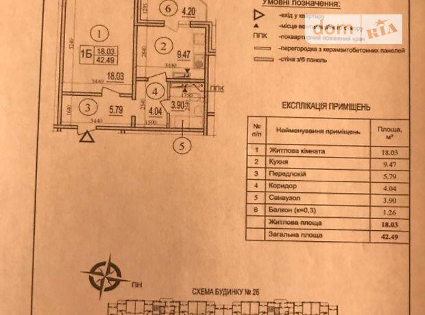 Продажа квартиры, 1 ком., Киев, р‑н.Днепровский, Софії Русової улица, дом 7а