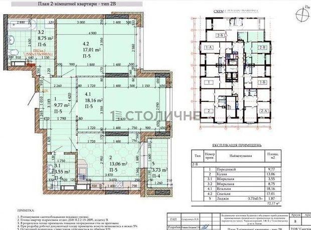 Продажа двухкомнатной квартиры в Киеве, на ул. Лобановского 148, район Голосеевский фото 1