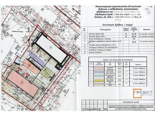 Продаж квартири, 3 кім., Киев, р‑н.Соломенський, ул. Просвещения, 16а