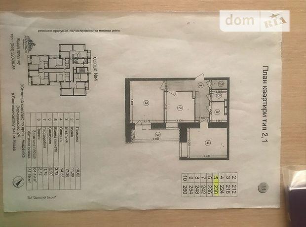 Продажа двухкомнатной квартиры в Киеве, на бул. Академика Вернадского 24, район Святошинский фото 1