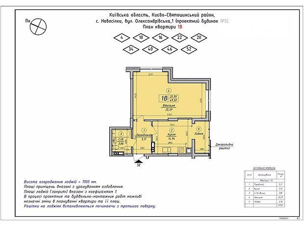 Продаж квартири, 1 кім., Київська, Києво-Святошинський, c.Новоселки, Александровская